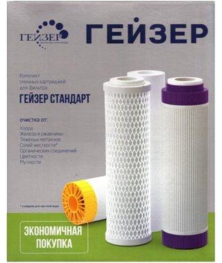 Комплект картриджей для фильтра для воды Гейзер С-1
