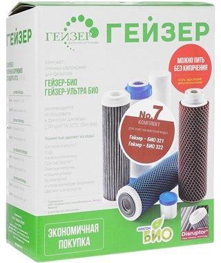 Комплект картриджей для фильтра для воды Гейзер №7