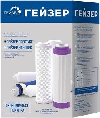 Комплект картриджей для фильтра для воды Гейзер RO1