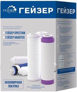 Комплект картриджей для фильтра для воды Гейзер RO2