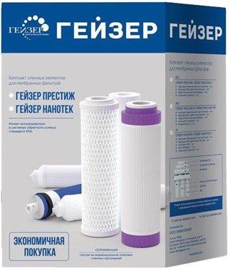Комплект картриджей для фильтра для воды Гейзер N1
