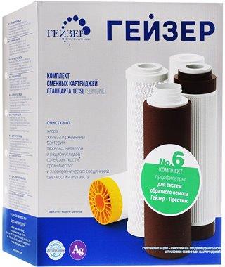 Комплект картриджей для фильтра для воды Гейзер №6