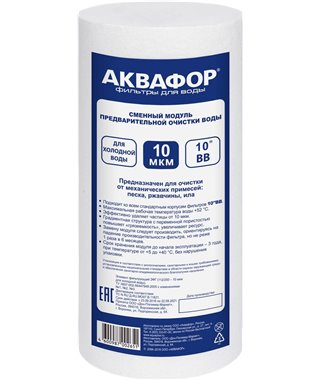 Аквафор ЭФГ 112/250 10 мкм, для холодной воды