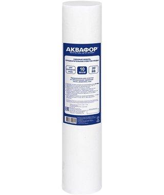 Аквафор ЭФГ 112/508 10 мкм, для холодной воды