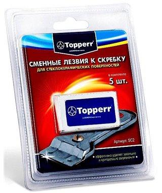 Запасные лезвия к скребку для стеклокерамики Topperr SC2