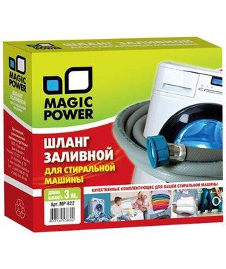 Шланг заливной Magic Power MP-622