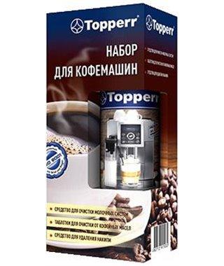 Набор для кофемашин Topperr 3042, от накипи, от масел, чистка молочных систем